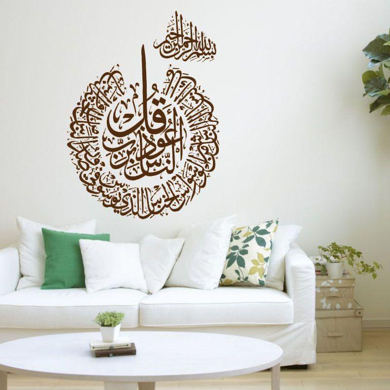 Islamique musulman Bismillah moderne coran calligraphie Art décor à la maison mur autocollant PVC amovible salon décoration décalque