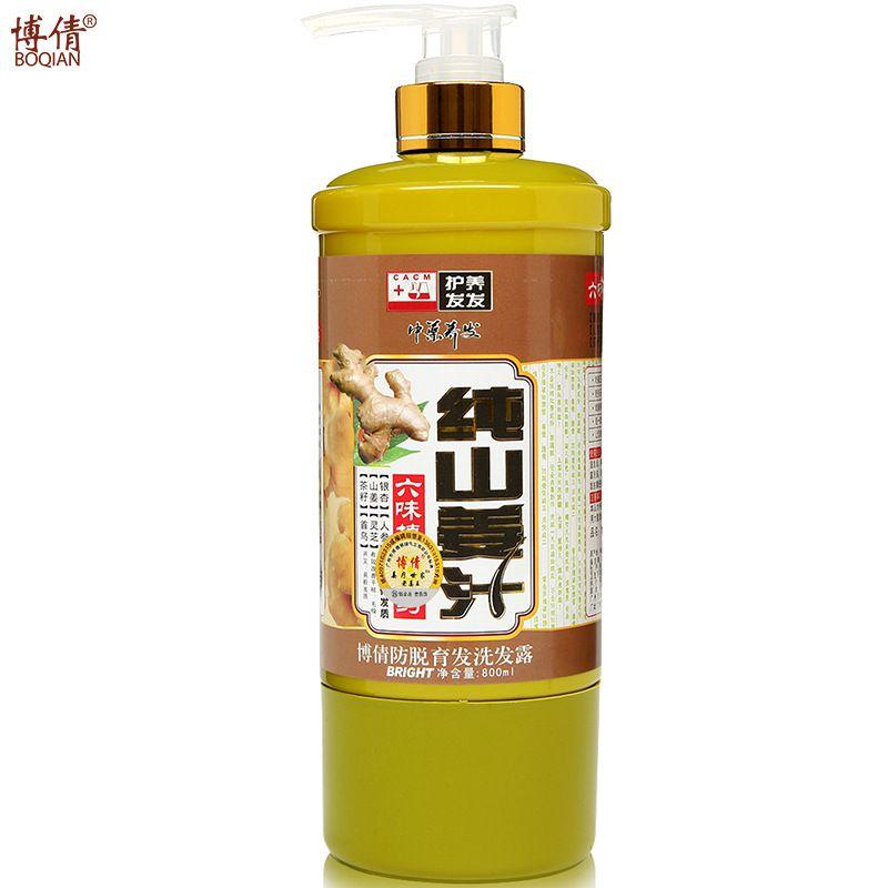 1 Flasche Reinen Ingwer Saft Shampoo Professionelle haarausfall 800 ml, Haarwachstum Dichten Schnelle, dicker, Anti Haarausfall Produkt BQ06