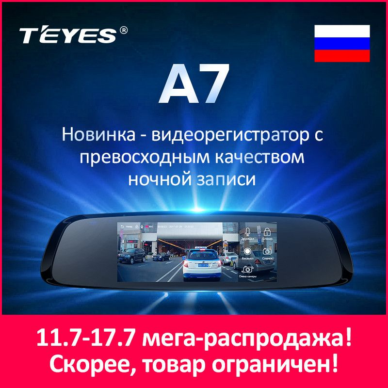 Teyes A7 Car DVR Dash cam Full HD 1080P Registrator Recorder Rear <font><b>view</b></font> back mirror Dual lens super night vision auto two Camera
