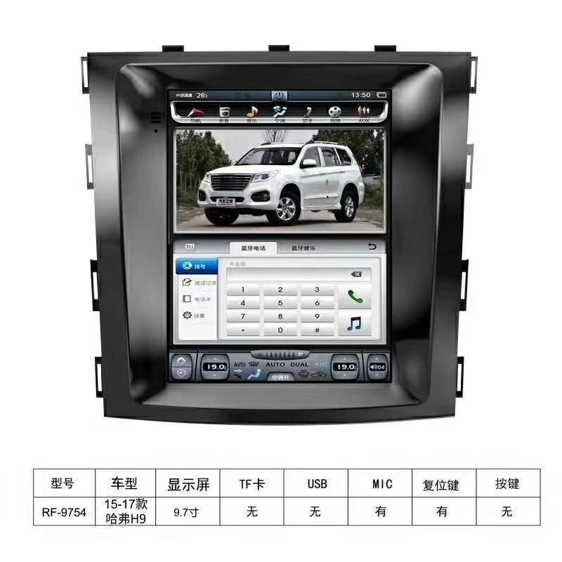 Chogath auto multimedia player android 7.0 vertikale bildschirm 2 + 32G auto gps navigation für Haval H9 2015-2019