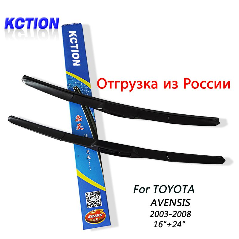 Car Windshield Wiper Blade For TOYOTA AVENSIS (2003-2008) ,16