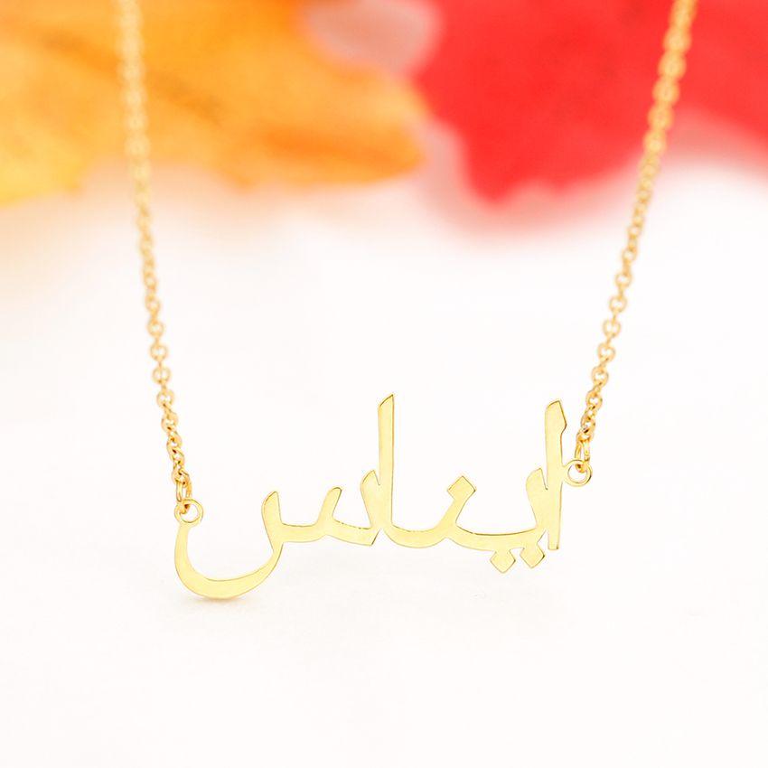 Fait à la main femmes hommes bijoux personnalisé nom collier Alison arabe police personnalisé lettre plaqué nom pendentif collier cadeau d'anniversaire