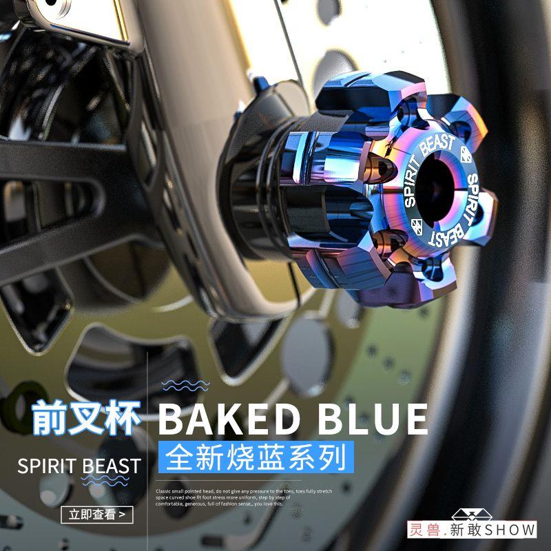 Moto modifié protection électrique voiture décoration essieu avant couverture choc Coupelle amortisseur Moto anti-lutte moto protection