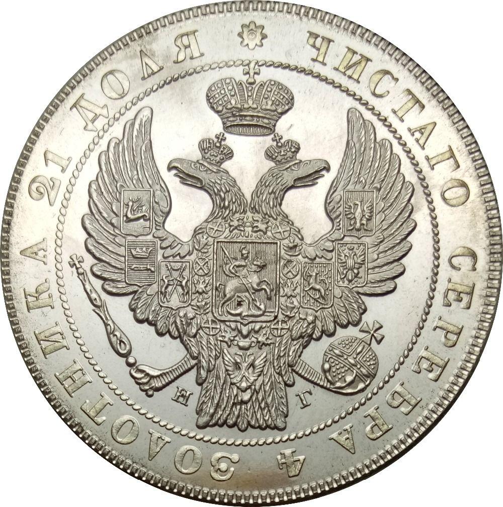 Russia - Empire Nicholas I / Aleksandr II Rouble 1832 86% Silver Copy Coins/High - quality