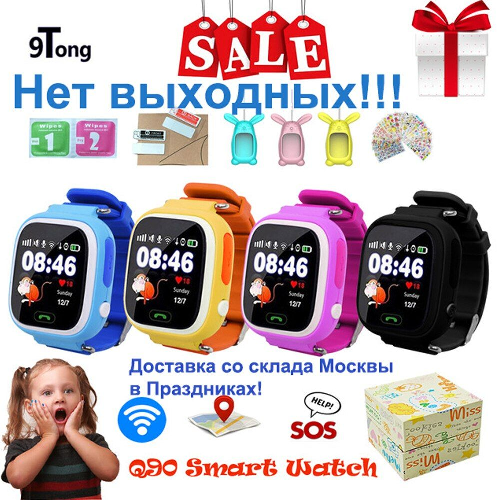 GPS Location Tracker Smart Watch for Kids Children Q90 SOS Phone Fitness Sleep Pedometer <font><b>Tracking</b></font> Screen Touch Smartwatch C1