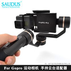 Adapter for Gopro6/3+ / 4 / 5 /XIAOYI 1 / 4K /SJCAM F68 / SJ4000 / for Zhiyun Smooth C Gimbal Action Camera Accs Spare Parts