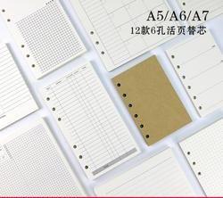 45 feuilles A7 A6 A5 Pur couleur simple 6 trou lâche-feuille bloc-notes pour core Main intérieure compte Planificateur recharges école de fournitures de bureau