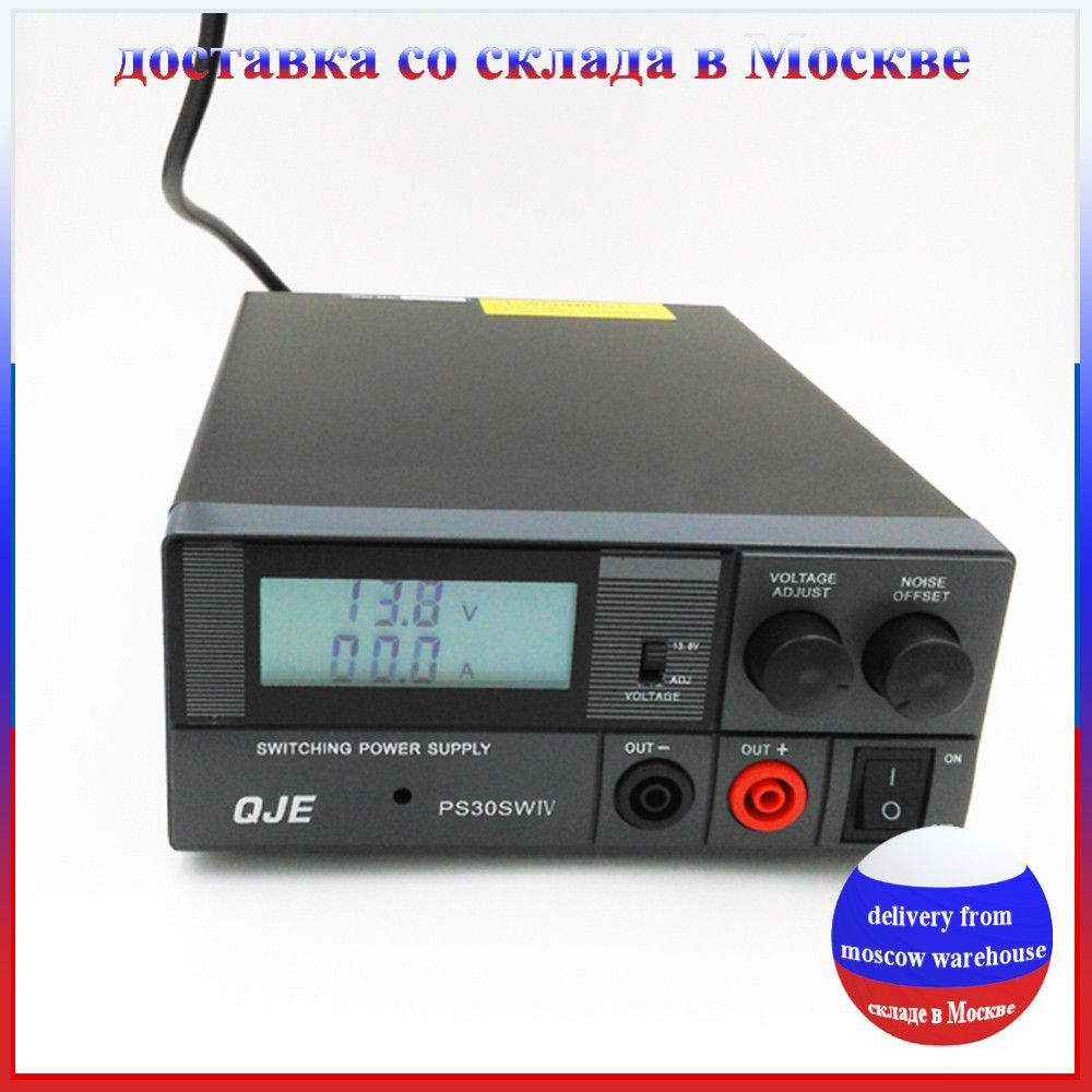 Haute efficacité DC 220 V convertisseur PS-30SW IV 13.8 v DC 0.3 V pour TH-9800 KT-8900 KT-7900D Radio