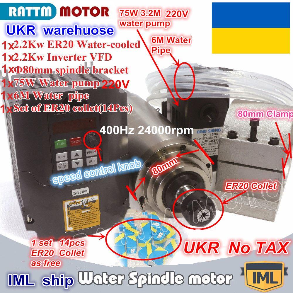 UKR 2.2KW Wasser-gekühlt spindel motor ER20 & 2.2kw VFD Inverter 220 V & 80mm clamp & Wasser pumpe/rohre & 1 set ER20 collet CNC Kit