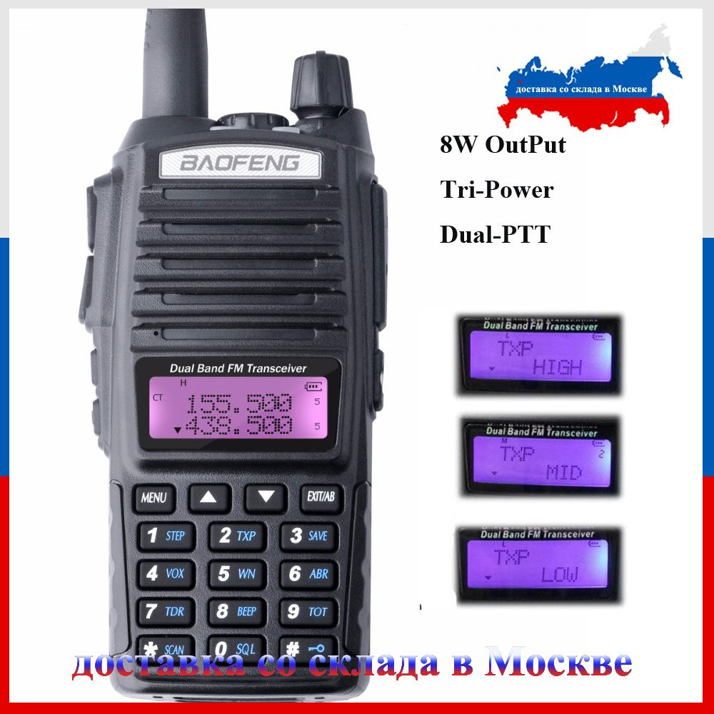 two way radio BAOFENG UV-82 8W Tri-Power 136-174&400-520MHz dual band Handheld FM Transceiver UV82 Radio <font><b>walkie</b></font> talkie