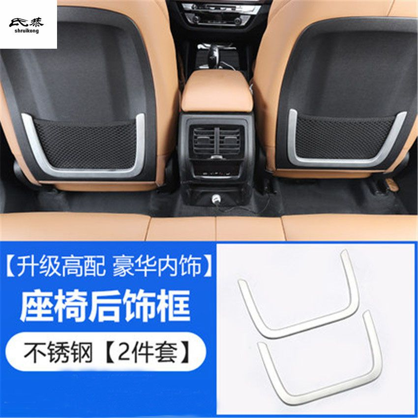 Free shipping 2pcs/lot stainless steel back of Seat decoration cover for 2017-2018 BMW X3 G01 car accessories
