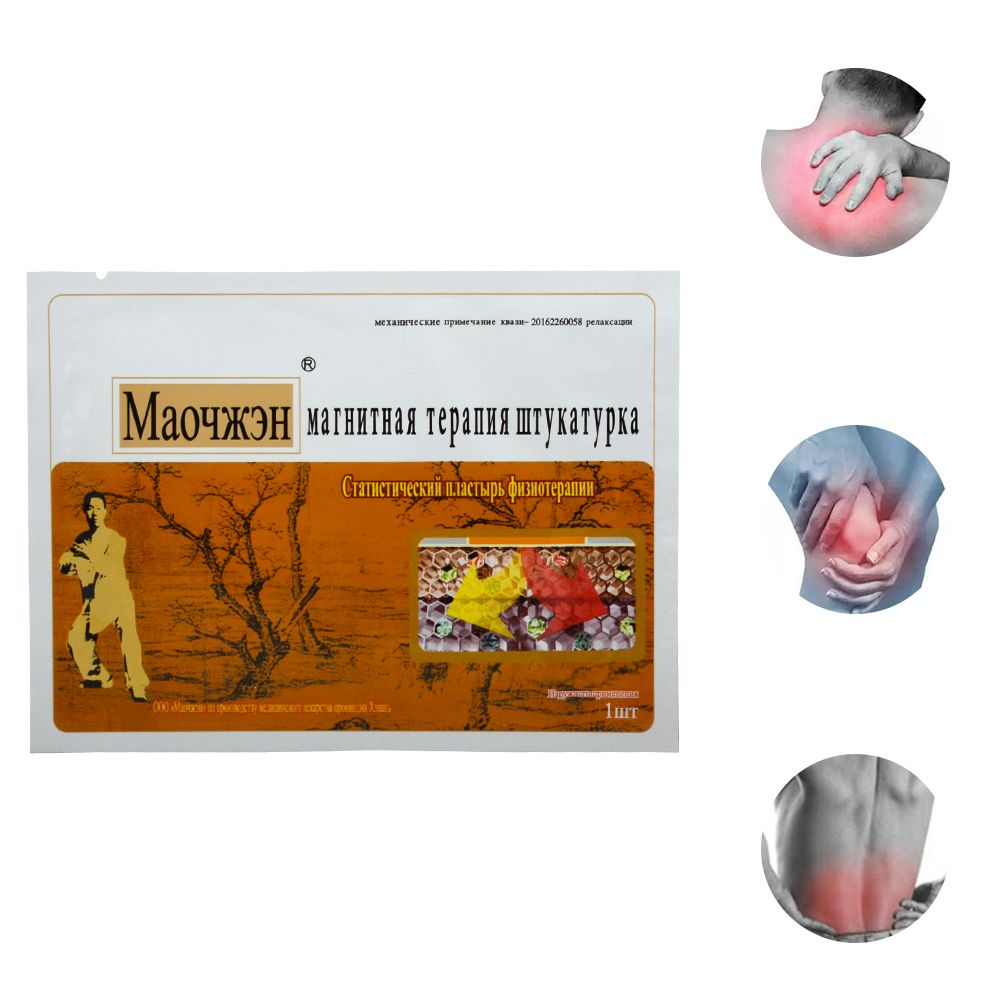 16 Pcs=4 Packs Miao zheng Magnetic Patch Magnetic Therapy Pain Relieving the killer of Muscle Pain Joint Pain Bone Pain Plaster