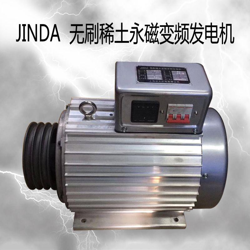 Single-phase drei-phase 220 v 380 v bürstenlosen rare earth permanent magnet inverter generator 3KW 5KW 8KW