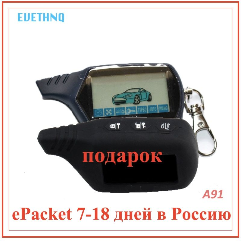 2017 Hot Selling A91 Starline A91 LCD Remote Controller For Two Way Car Alarm Keychain Starline A91 Russian Version Starlionr