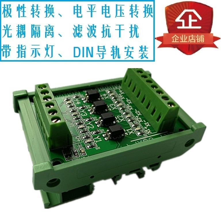 Pulse switch digital PLC microcontroller IO signal voltage conversion board optocoupler photoelectric isolation module 4 way