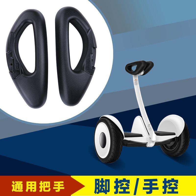 Hoverboard caña de la mano de tacto suave para xiaomi xiaomi xiaomi mini hoverboard equilibrio scooter de piezas de repuesto
