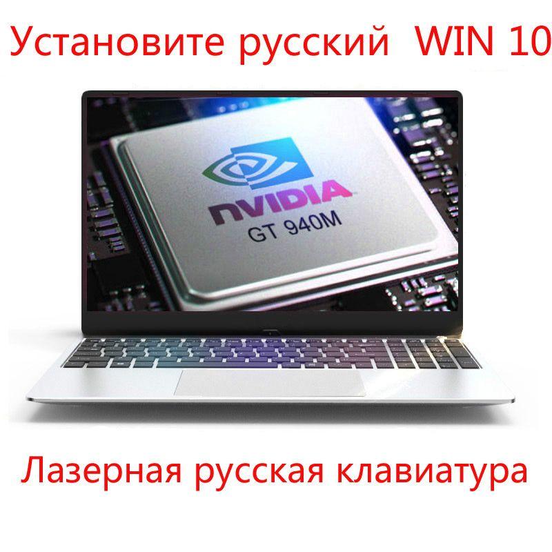 Intel i7 6500U Laptop 8G 16G RAM Laser Russische Tastatur ноутбук 1T NVIDIA GeForce 940M Gaming notebook Computer Beleuchtete Tastatur