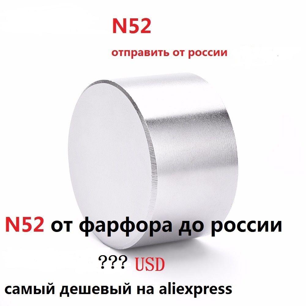 Aimant 1 pcs/lot N52 Dia 50x30mm aimant rond chaud aimants forts aimant néodyme de terre Rare 50x30mm en gros 50*30mm