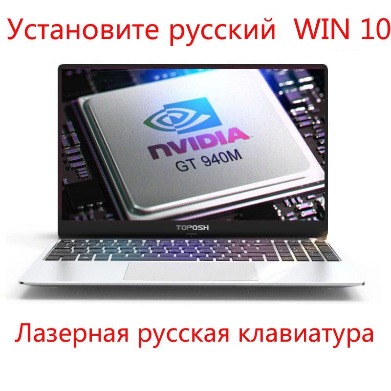 P10 Laptop laser Russische tastatur 15,6 Intel i7-6500U 8G/16G RAM 1024G SSD NvIDIA GeForce 940M computer mit Backlit tastatur