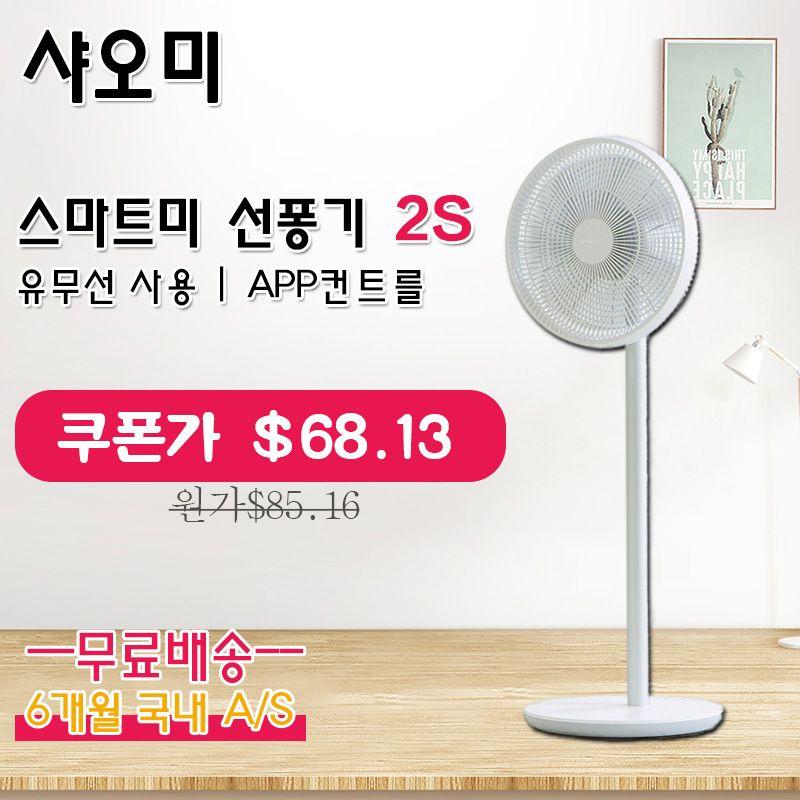 Xiaomi Smartmi piédestal ventilateurs pour la maison réfrigérateur étage ventilateur climatiseur portable vent naturel App contrôle