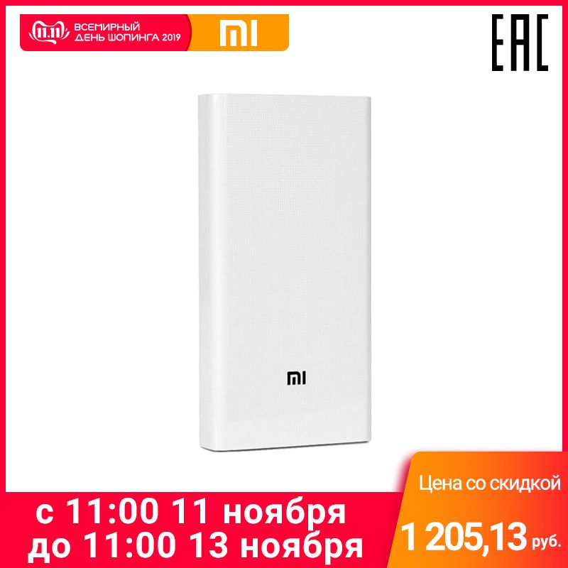 Externe Batterie Xiao mi mi Power Bank 2C 20000