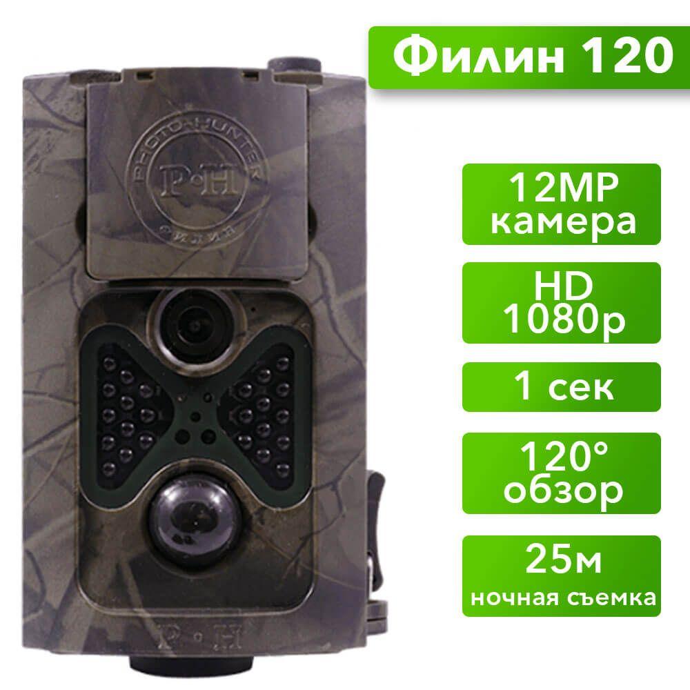 Jagd thermische imager kamera falle Eule 120 foto fallen gsm kamera sicherheit 16mp 1080p Volle Hd infrarot nacht schießen 25m