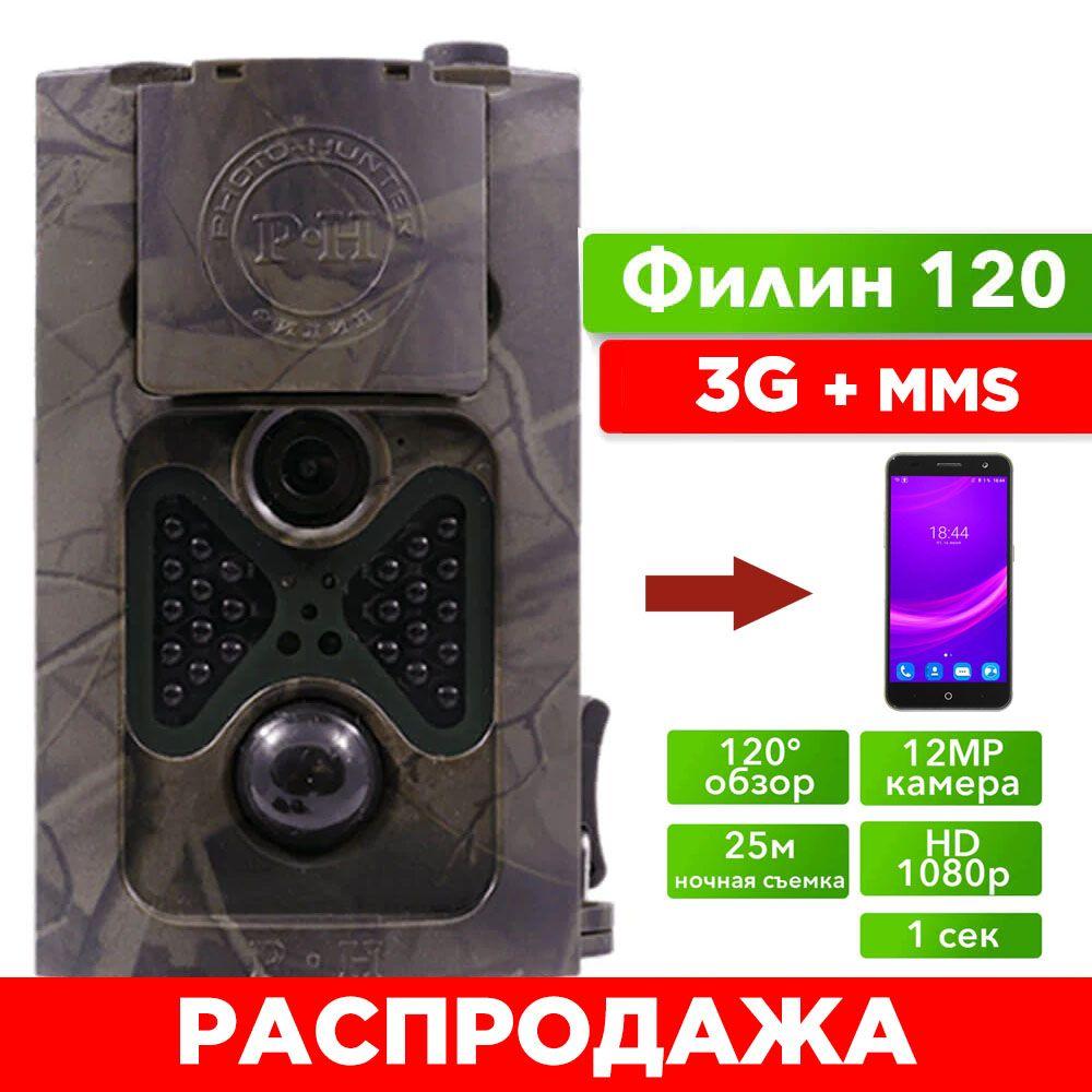 Jagd thermische imager kamera falle Eule 120 MMS 3G E-mail foto fallen gsm kamera sicherheit 16mp 1080p Volle hd infrarot nacht schießen 25m telefon