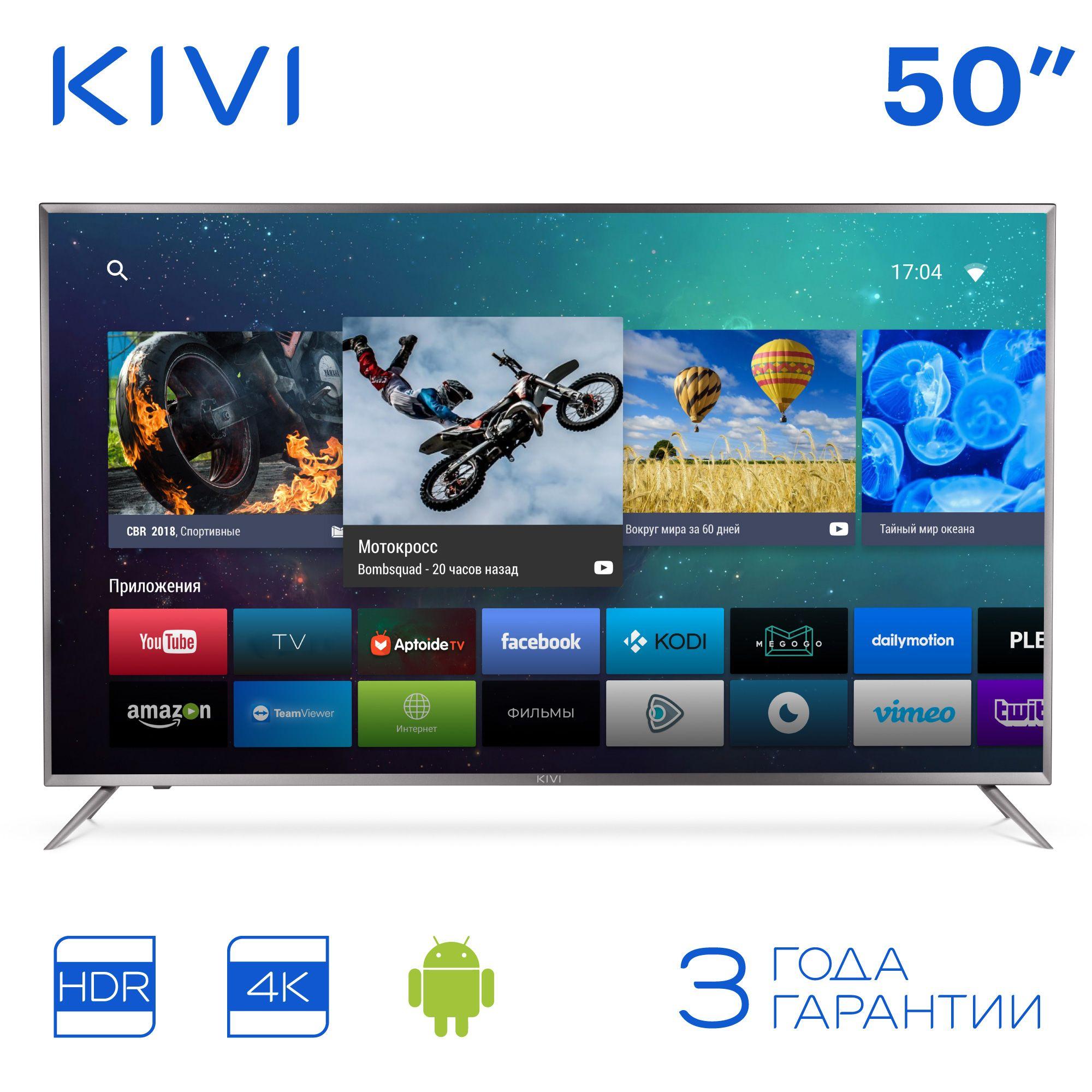 "Телевизор 50 ""KIVI 50UR50GR UHD 4K Smart TV HDR Android 5055inchTV"