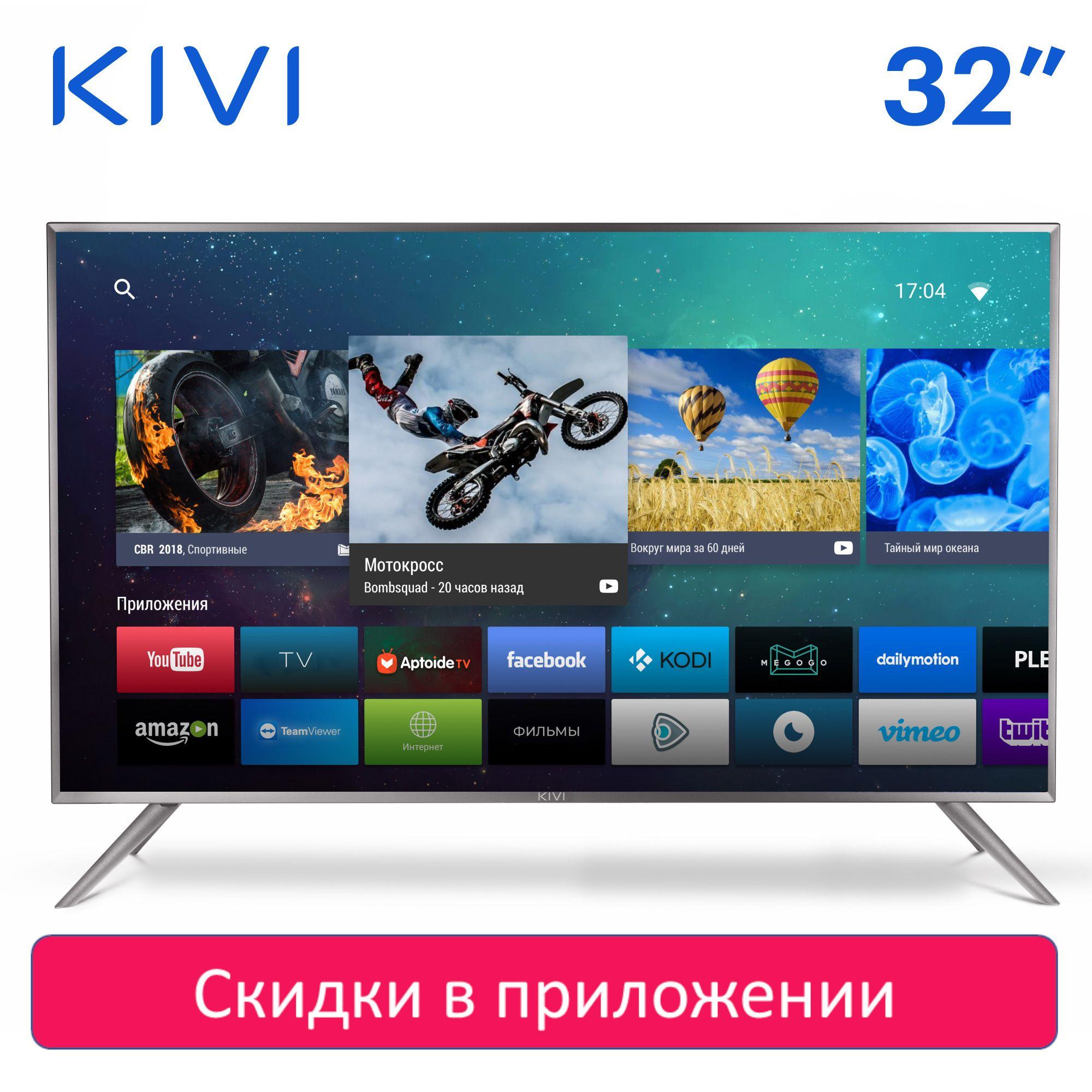 LED Fernsehen KIVI 32HR50GR HD Smart TV Android HDR 32inchTv digitale dvb dvb-t dvb-t2