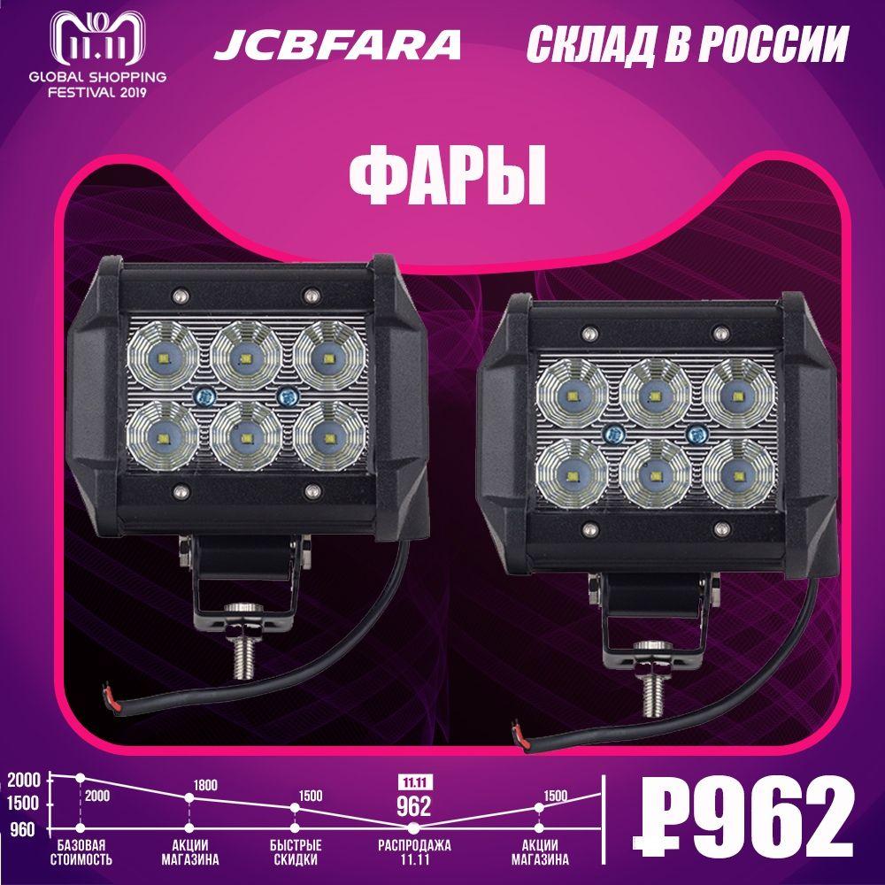 2 pièces voiture barre de lumière LED 18W lampe de travail Cree puce LED moto tracteur bateau hors route 4WD 4x4 camion SUV antibrouillard pour ATV