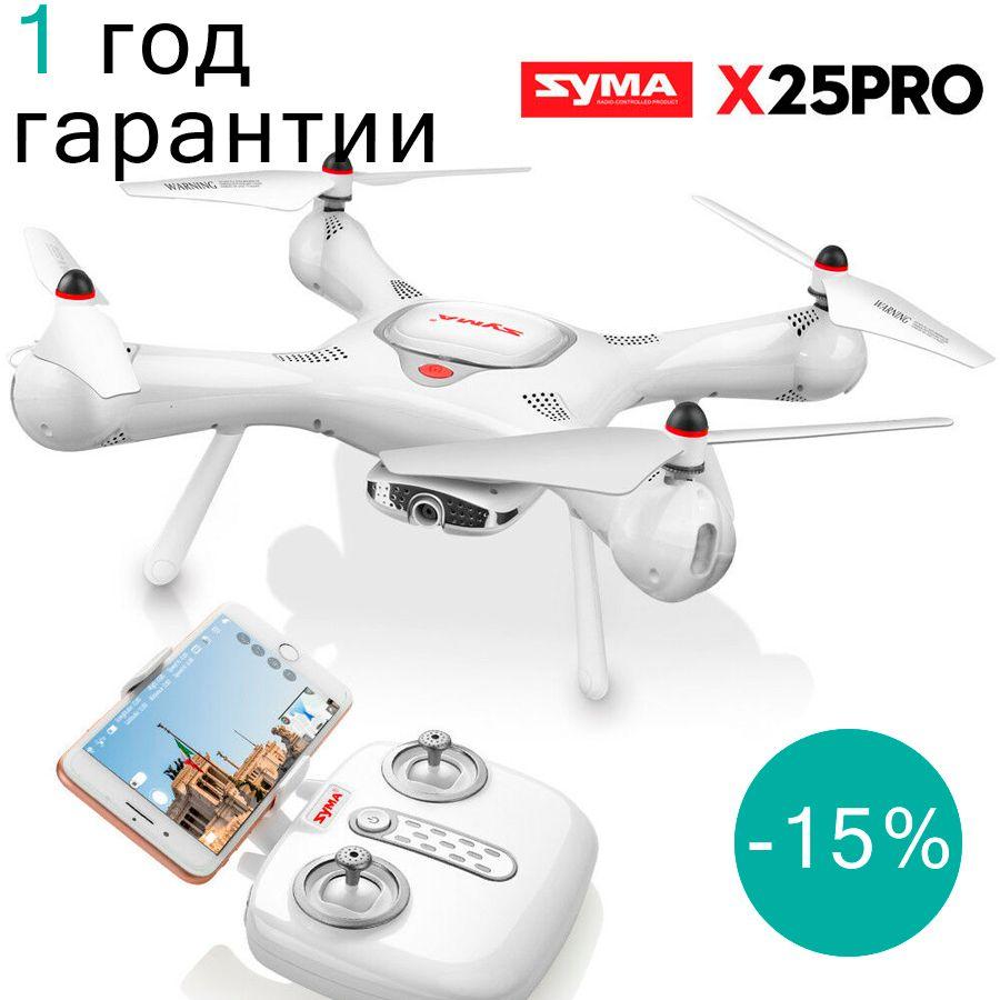 Квадрокоптер Syma X25 PRO Встроенный GPS, HD камера оснащен всеми необходимыми функциями и возможностью выполнения флипов