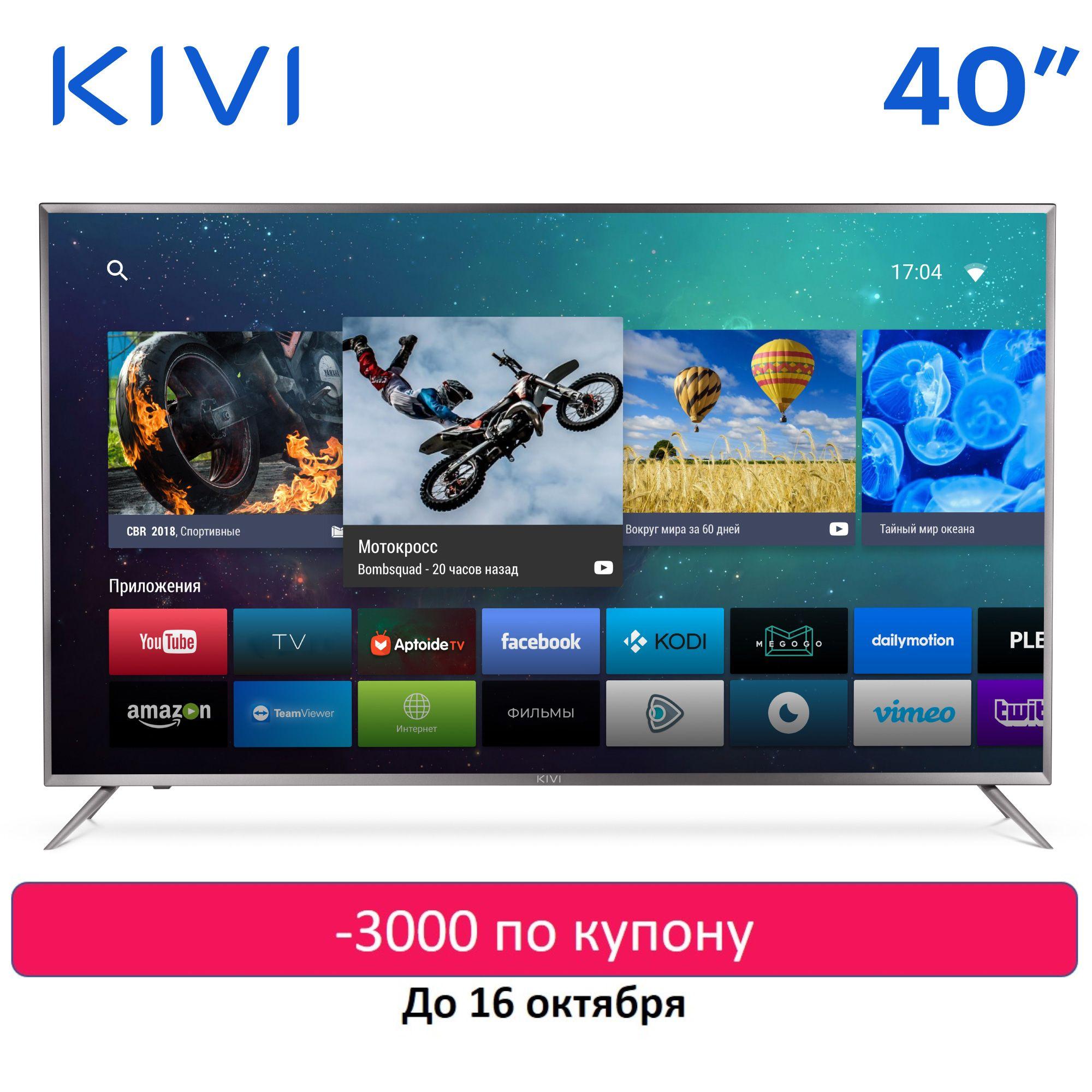LED Fernsehen KIVI 40UR50GR UHD 4k Smart TV Android HDR digitale dvb dvb-t dvb-t2 40inchTv