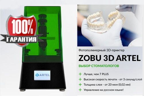 New 2018! 3D printer DLP / LCD - ZOBU 3D ARTEL. Free shipping! LCD 2K with shadow mask, printing 405nm resin (250 ml for free)