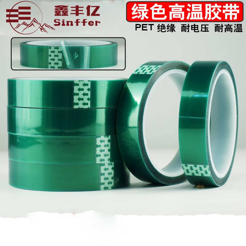 PET green high temperature resistant adhesive tape SMT tin furnace PET green tape PCB plating protective tape paint coating