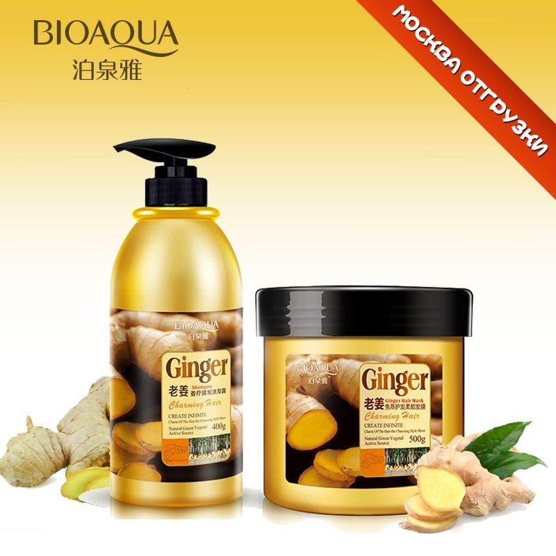 2Pcs/lotBIOAQUA Ginger Nourishing Shampoo And Conditioner Hair Mask Genuine Silicone Oil-Free Anti-Off Control Oil Itching Shun