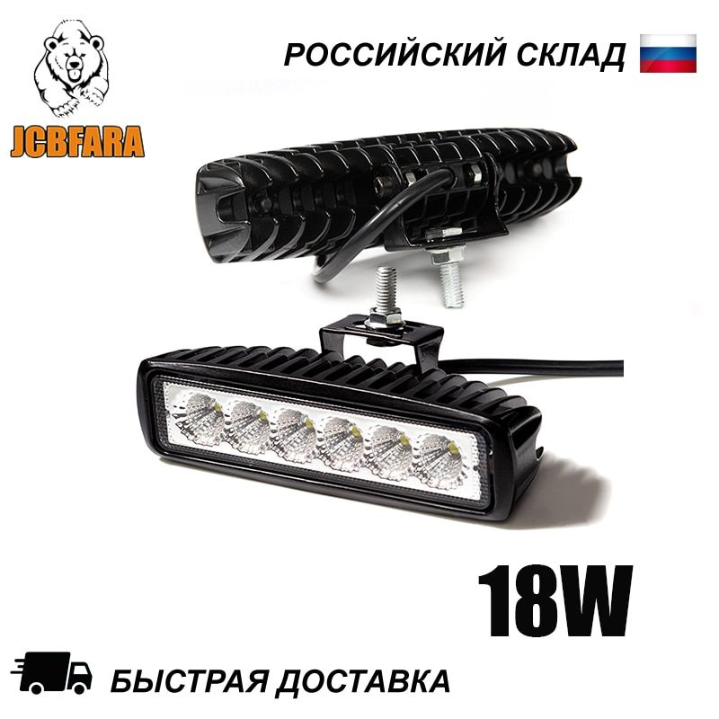 2pcs 18W 12-24V 16 cm LED headlights for auto motorcycle quad bike truck boat special tractor trailer NIVA UAZ 4x4 offroad