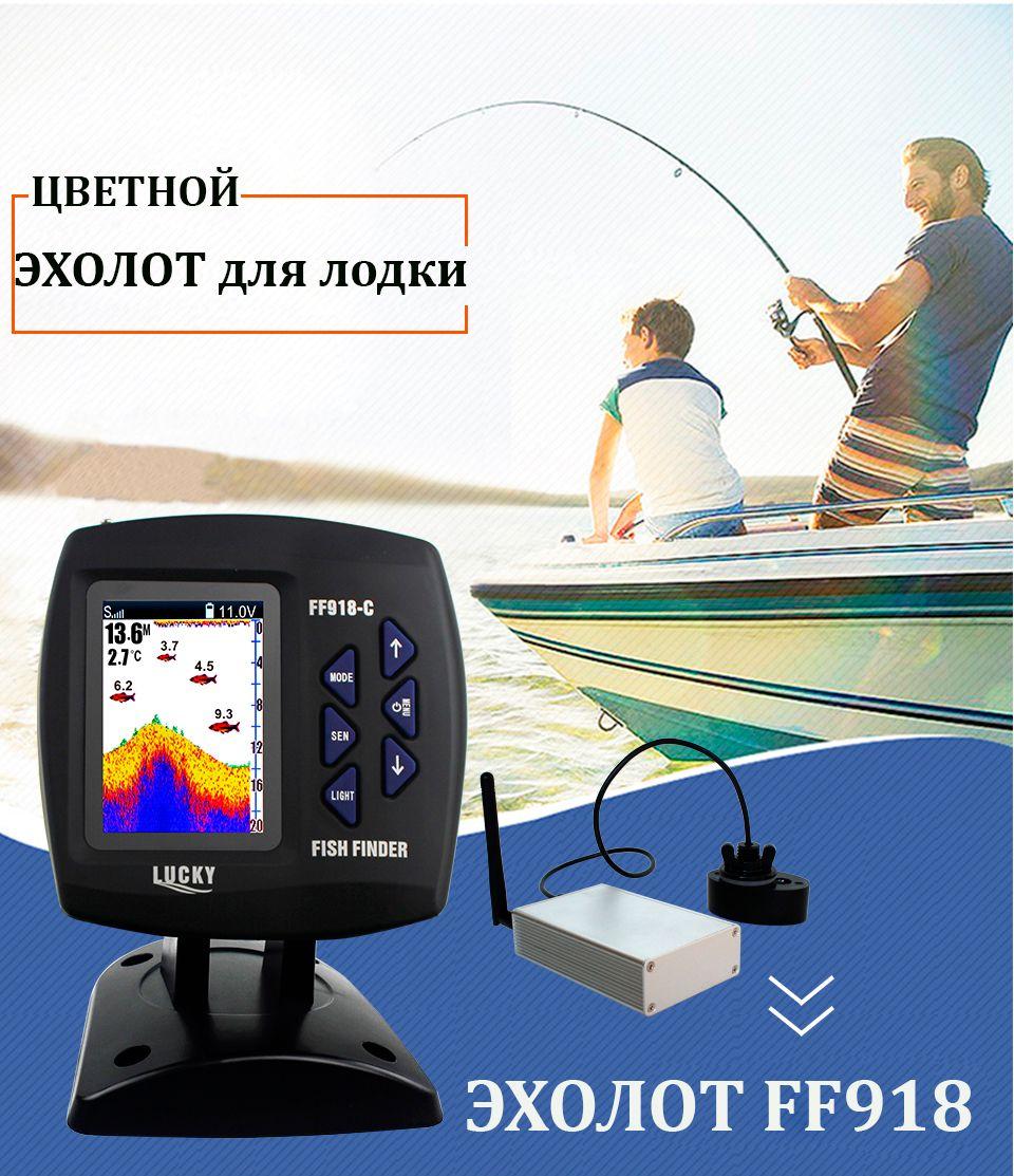 Glück FF918-CWLS Boot Fisch Finder Farbe Display wireless-reichweite 300 m Tiefe Palette 100 M