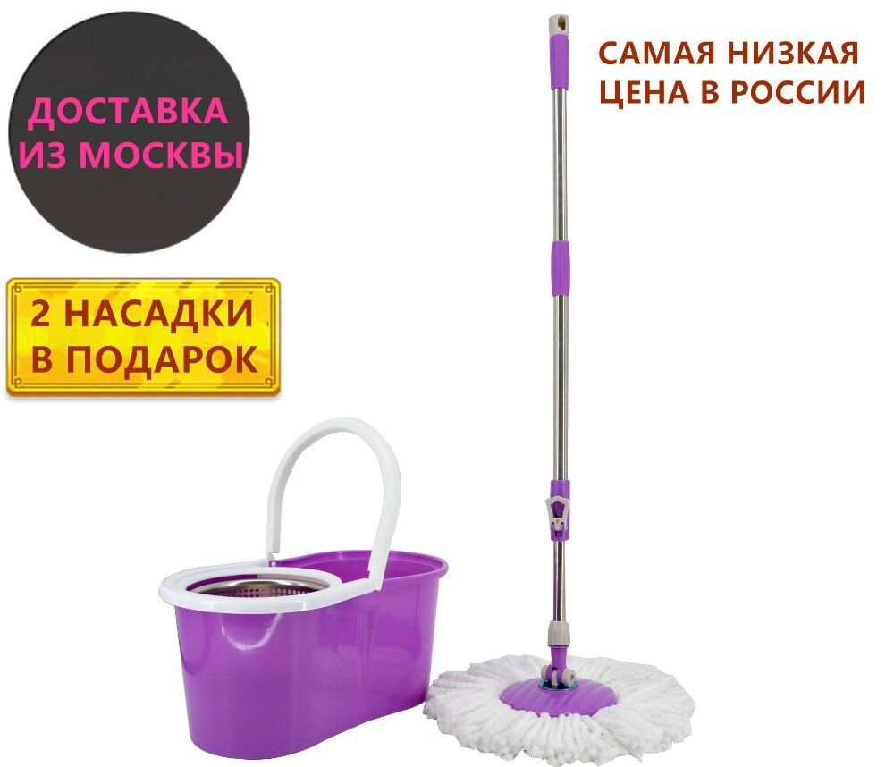Environmental Mop Easy for Using Swob Sent by free From Moscow