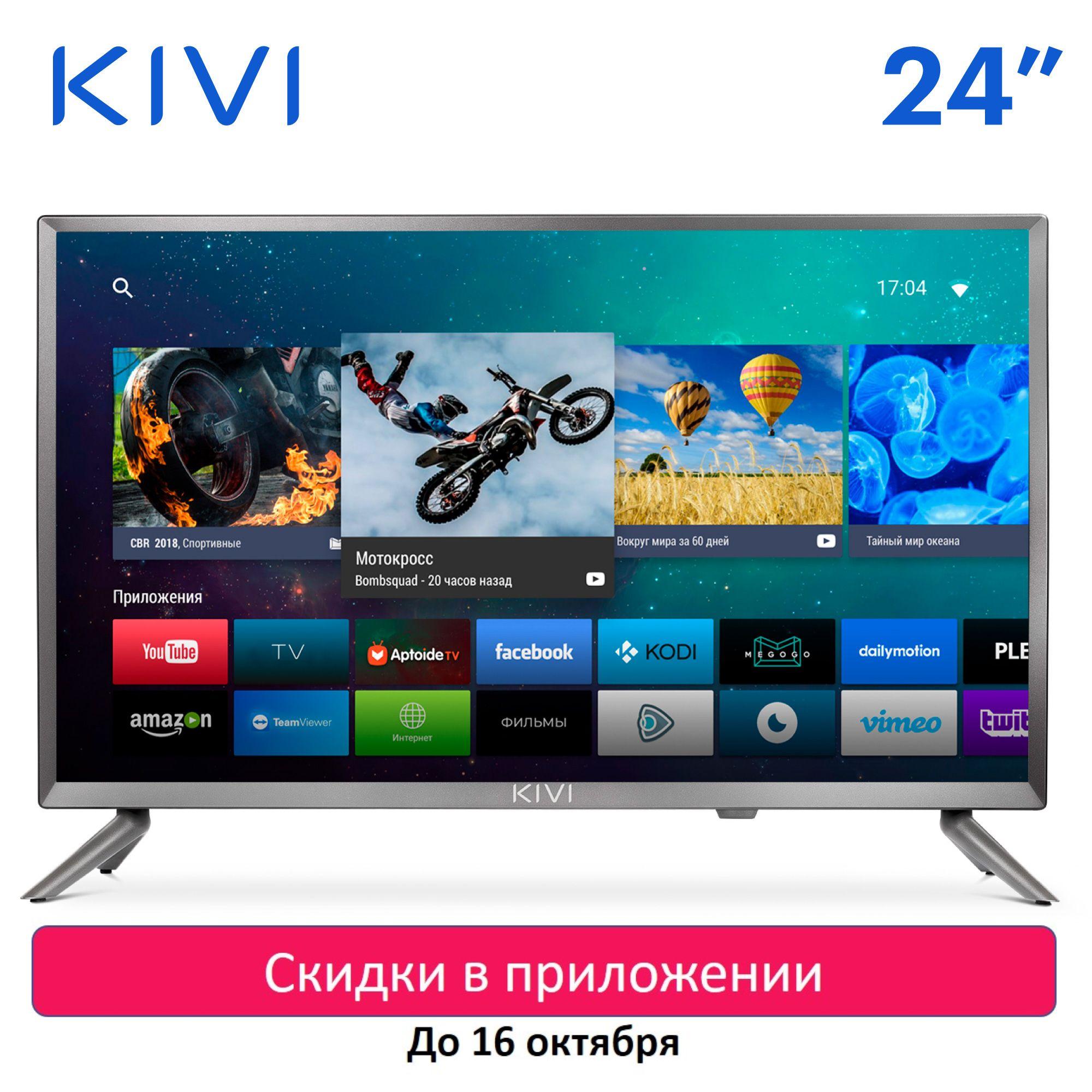 Телевизор 24