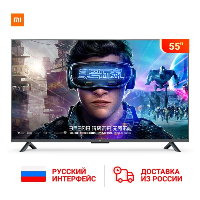 TV Xiaomi Mi TV Android smart TV 4S 55 inch full 4K HDR screen TV set WiFi ultra-thin 2 GB + 8 GB Dolby