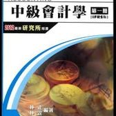 【語宸書店XC838】《2012研究所-中級會計學 第一冊(IFRS版)》北一│林正 , 林詮│八成新