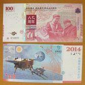 ★¥-大陸測試鈔---2014年---喜迎國慶--建國65周年國慶 玉兔號首次落月成功---¥★--增值系列收藏