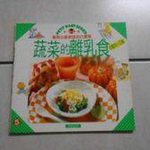 【森林二手書10412 2*SK3】《蔬菜的離乳食5個月∼2歲》ISBN:9577103030│笛藤│謝文麗