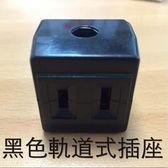 【築光坊】黑色 軌道條 軌道燈 軌道插座 軌道式插座 軌道條專用插座 軌道插頭 轉換頭 電源頭