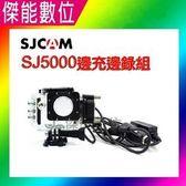 【現貨中】SJCAM SJ5000 原廠專用機車防水外殼 側開孔 邊充邊錄防水套件【傑能數位高雄】