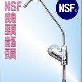 『台中淨水』RO機/逆滲透/淨水器/濾水器/出水龍頭/鵝頸龍頭/NSF國際認證/陶瓷鵝頸~2分~