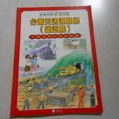 【森林二手書】10601《台灣交通運輸網 鐵道篇》兒童台灣歷史篇