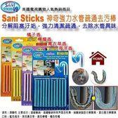 和霆家事部中和館—美國電視購物熱銷 Sani Sticks 水管疏通萬用清潔棒 疏通阻塞清除異味 藍色 海洋香