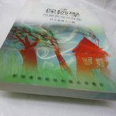買滿500免運 / 崇倫《保險學:風險管理與保險 三版》許文彥 新陸ISBN:9789866333385》