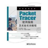 Packet Tracer使用指南及實驗實訓教程 楊功元 編 2012-10-1 電子工業出版社